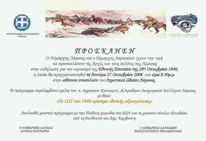 panhgyrikos 28.10.2