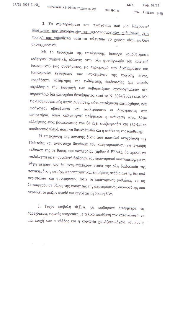deltio typoy olomeleias 002