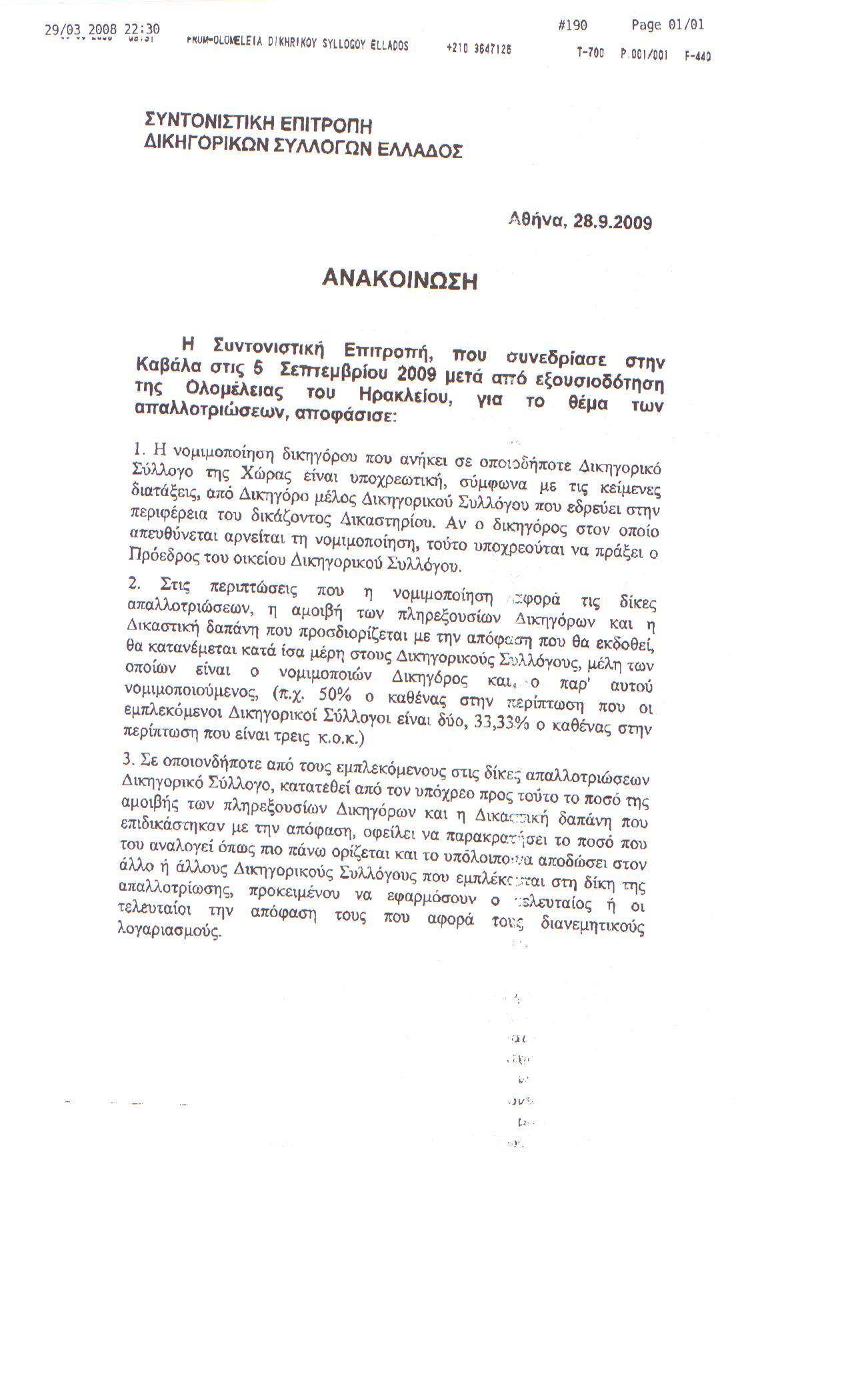 apofash syntonistikis 9-2009