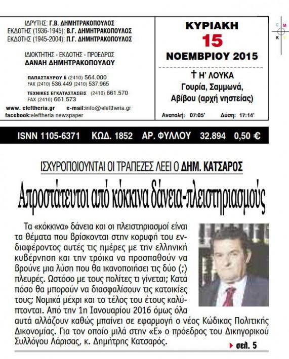 ΕΛΕΥΘΕΡΙΑ_2015.11.15_1katsaros1