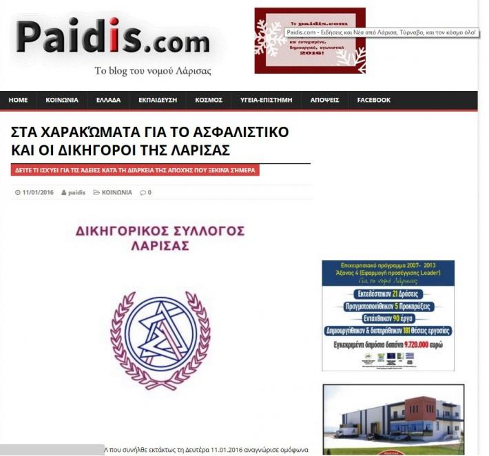 paidis