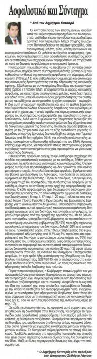 20160227_1asfalistiko_kai_syntagma