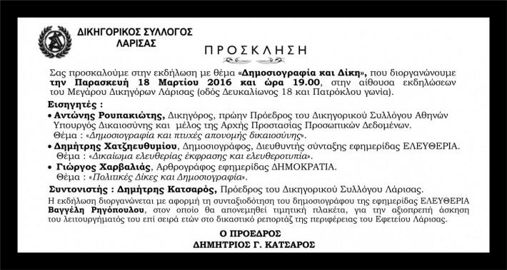 7-3-2016dikhgorikosRIGOPOULOS