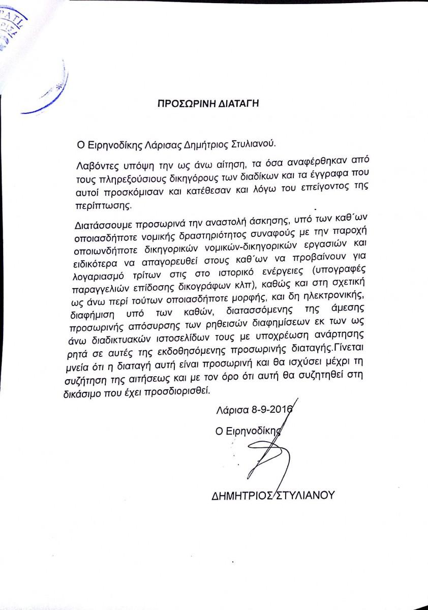Προσωρινή διαταγή (αναστολή άσκησης νομικής δραστηριότητας από μη δικηγόρο και εταιρία) κατόπιν αίτησης ασφαλιστικών μέτρων του Δικηγορικού Συλλόγου Λάρισας