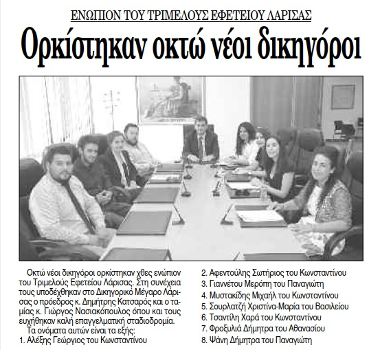 orkomosia-sep-2016