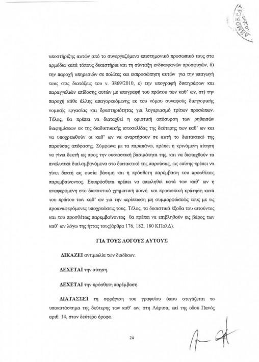 184-2016eir-larisas1
