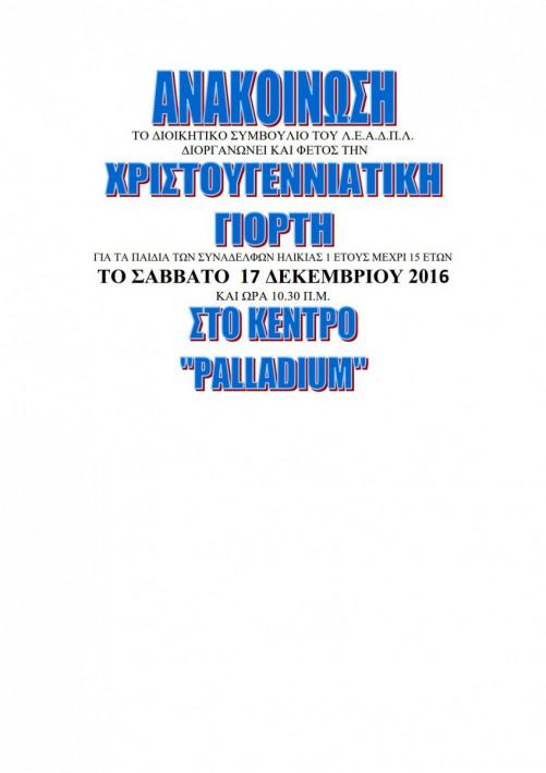 leadplanakoinosi-gia-christougenniatikes-giortes-tou-leadpl-etous-2016_1