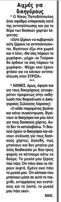 npapadopoulos-psithirista-dasikoi-16032017