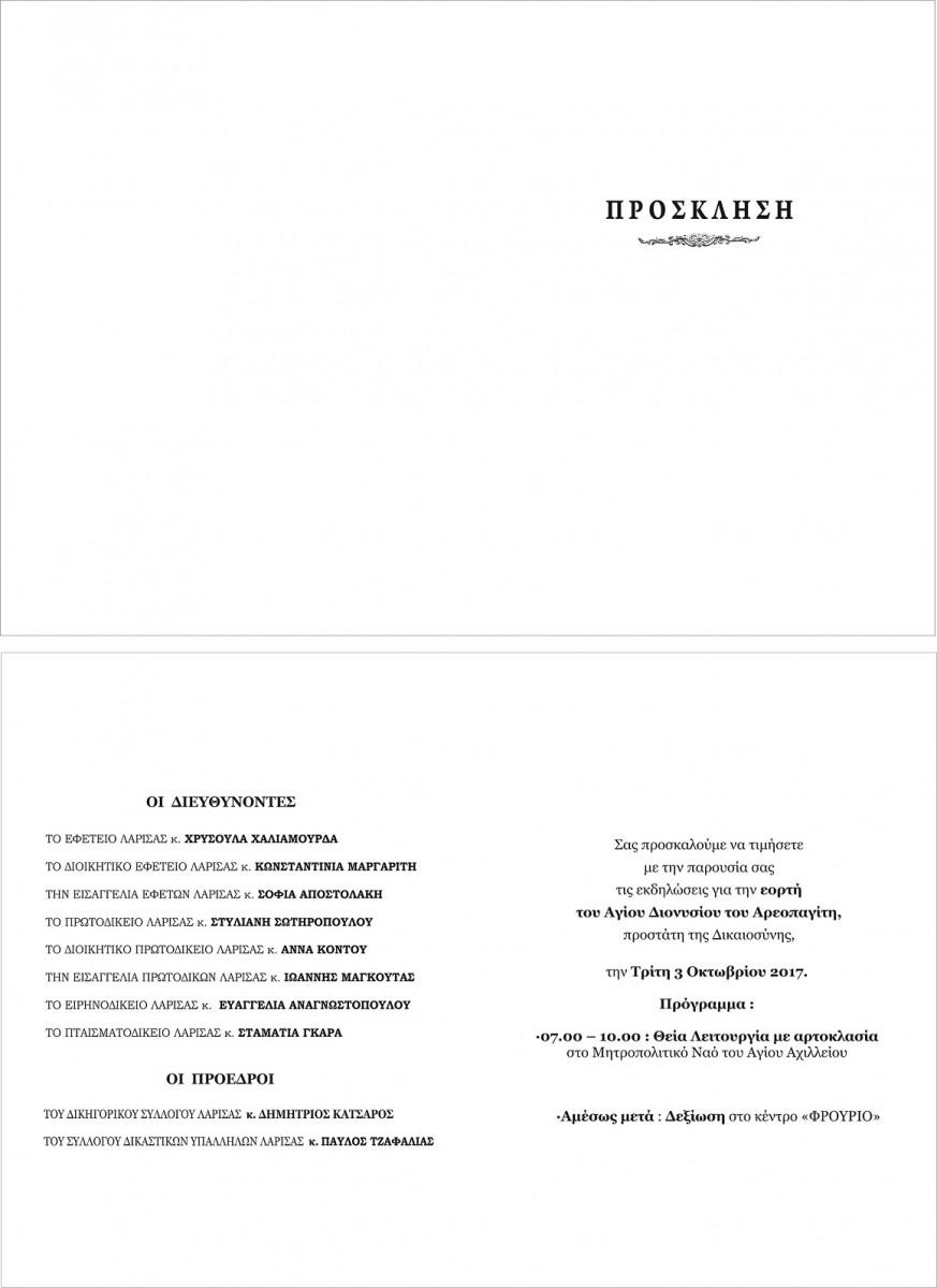 22-9-2017DIKHGORIKOS PROSKLHSH