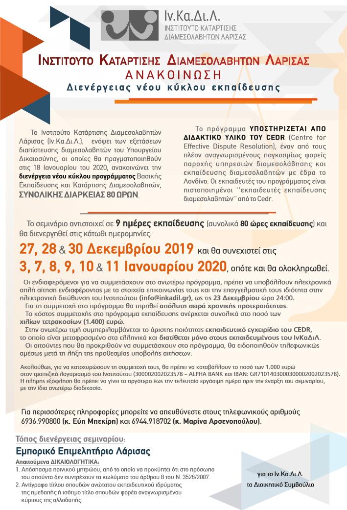 αφισα-dec-2019